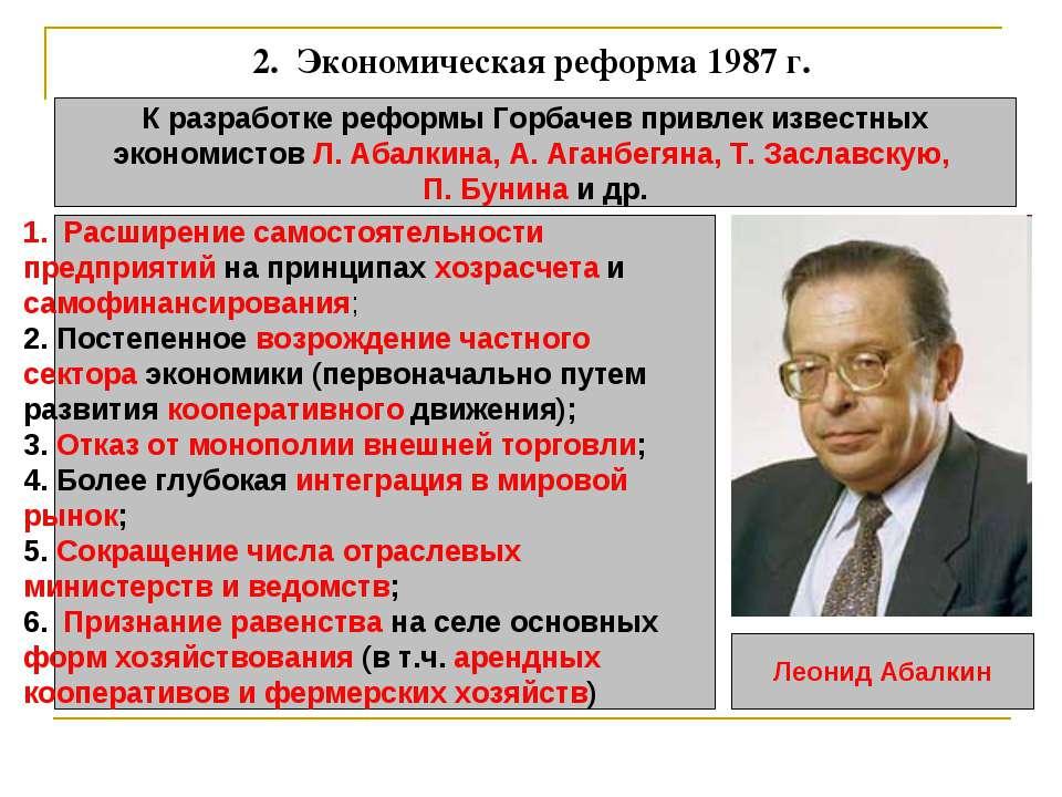2. Экономическая реформа 1987 г. К разработке реформы Горбачев привлек извес...