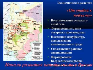 Экономическое развитие «От упадка к подъему» Восстановление сельского хозяйст...
