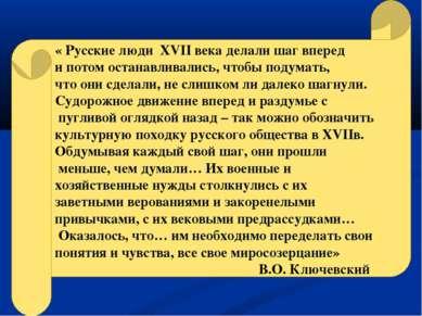 « Русские люди XVII века делали шаг вперед и потом останавливались, чтобы под...