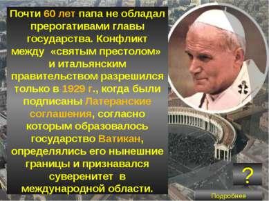 История Ватикана ведет начало с 756 г ., когда король франков Пипин Короткий ...