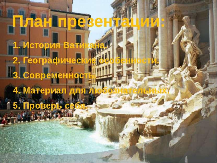 План презентации: 1. История Ватикана. 2. Географические особенности. 3. Совр...