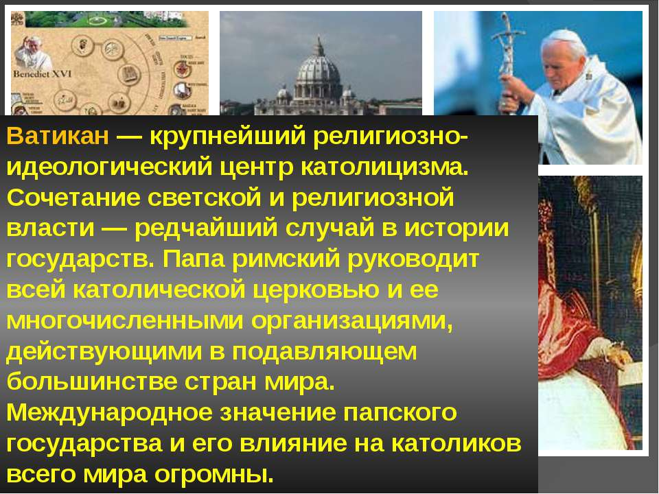 Ватикан — крупнейший религиозно-идеологический центр католицизма. Сочетание с...