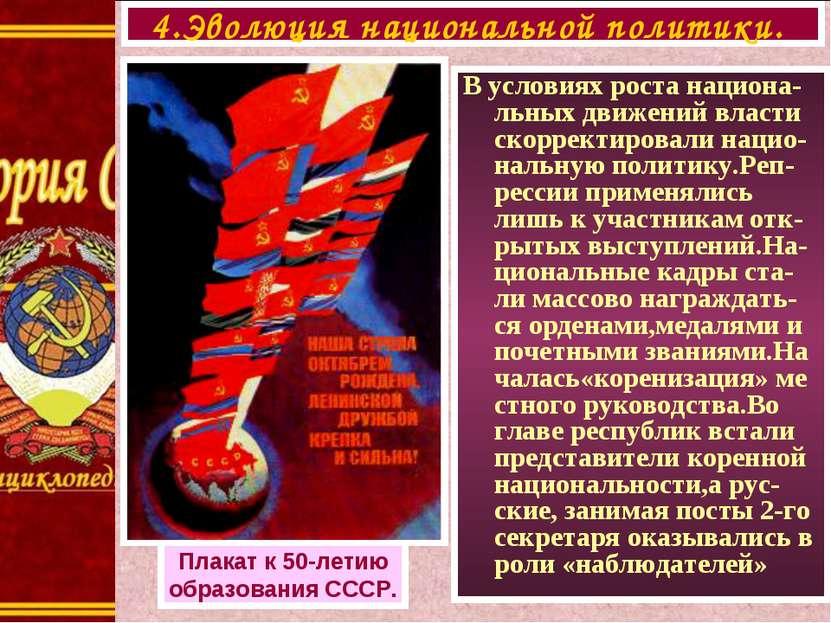 В условиях роста национа-льных движений власти скорректировали нацио-нальную ...