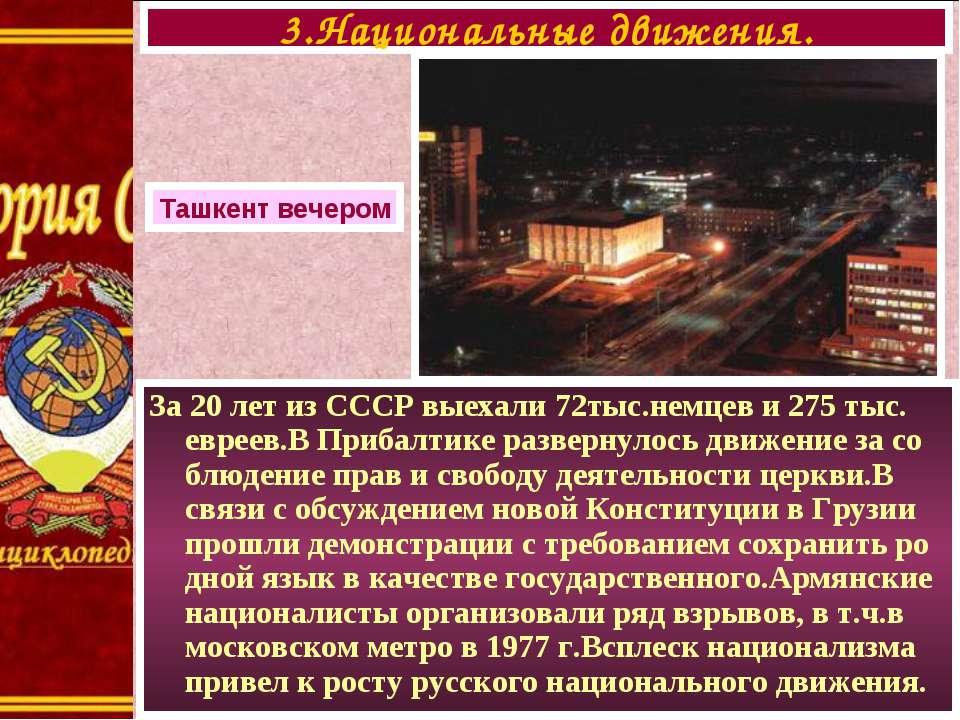 За 20 лет из СССР выехали 72тыс.немцев и 275 тыс. евреев.В Прибалтике разверн...