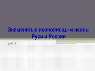 Знаменитые иконописцы и иконы Руси и России Группа 3