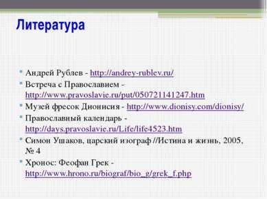 Литература Андрей Рублев - http://andrey-rublev.ru/ Встреча с Православием - ...