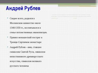 Андрей Рублев Скорее всего, родился в Московском княжестве около 1340/1350 гг...