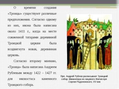 О времени создания «Троицы» существуют различные предположения. Согласно одно...