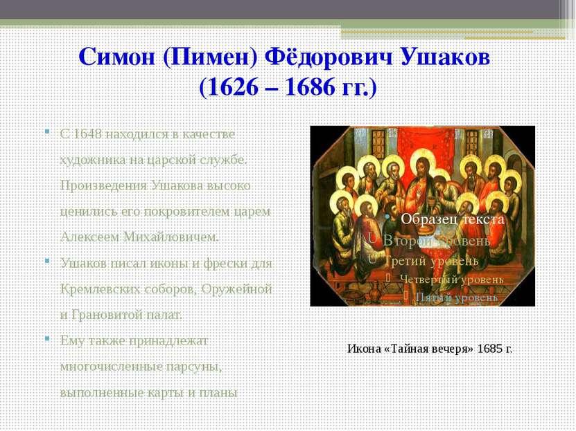Симон (Пимен) Фёдорович Ушаков (1626 – 1686 гг.) С 1648 находился в качестве ...