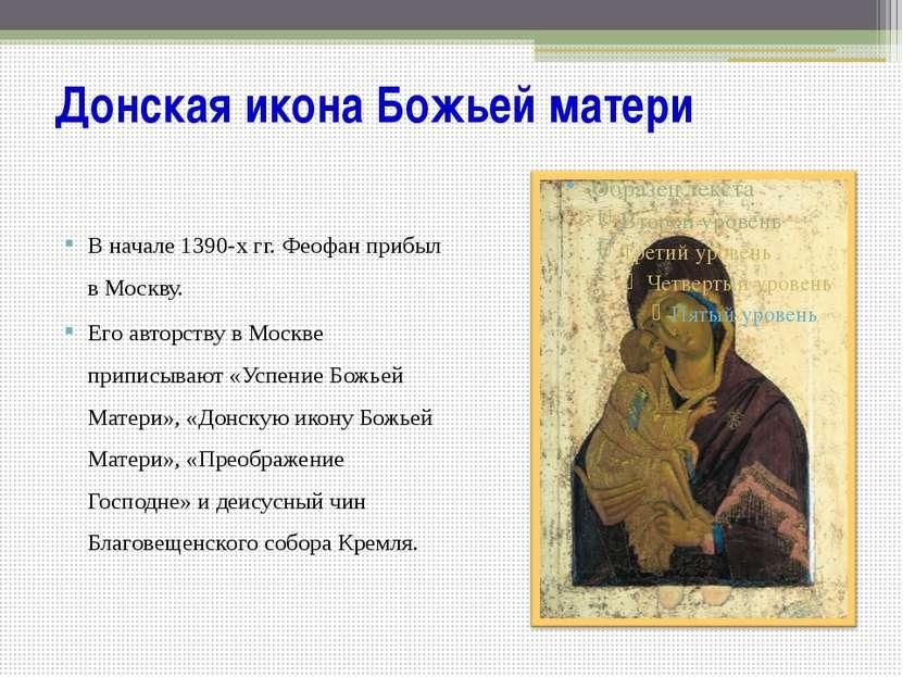 Донская икона Божьей матери В начале 1390-х гг. Феофан прибыл в Москву. Его а...