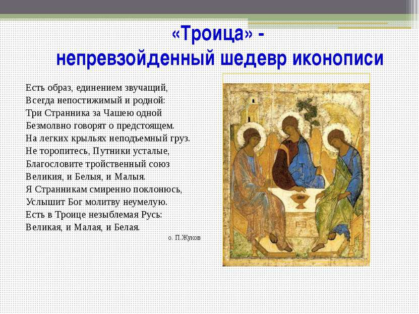 «Троица» - непревзойденный шедевр иконописи Есть образ, единением звучащий, В...