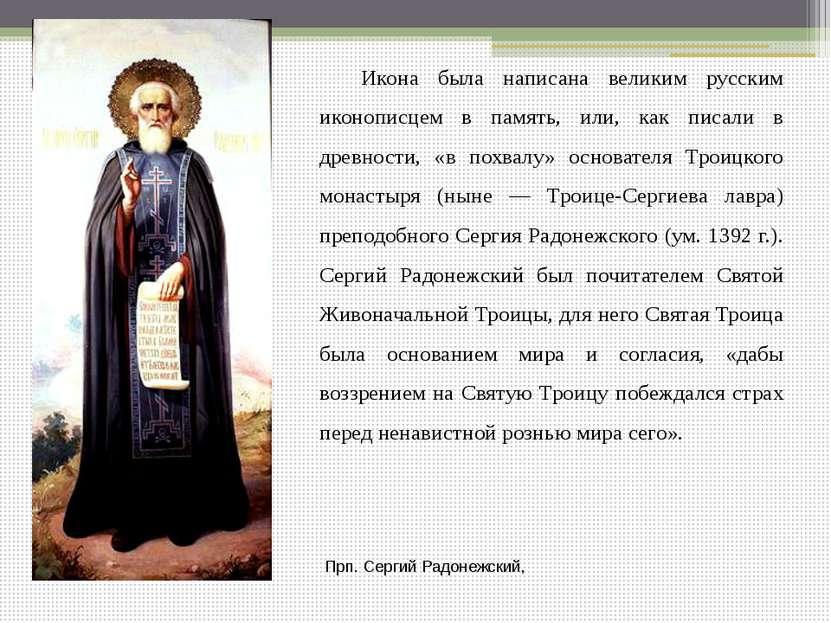 Икона была написана великим русским иконописцем в память, или, как писали в д...