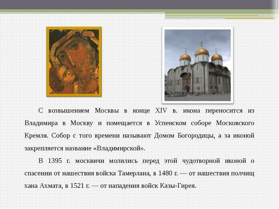 С возвышением Москвы в конце XIV в. икона переносится из Владимира в Москву и...