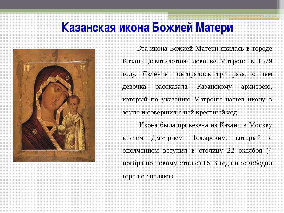 Эта икона Божией Матери явилась в городе Казани девятилетней девочке Матроне ...