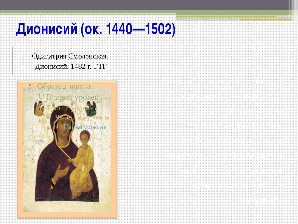 Дионисий (ок. 1440—1502) Одигитрия Смоленская. Дионисий. 1482 г. ГТГ Ведущий ...