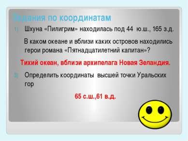 Задания по координатам Шхуна «Пилигрим» находилась под 44 ю.ш., 165 з.д. В ка...