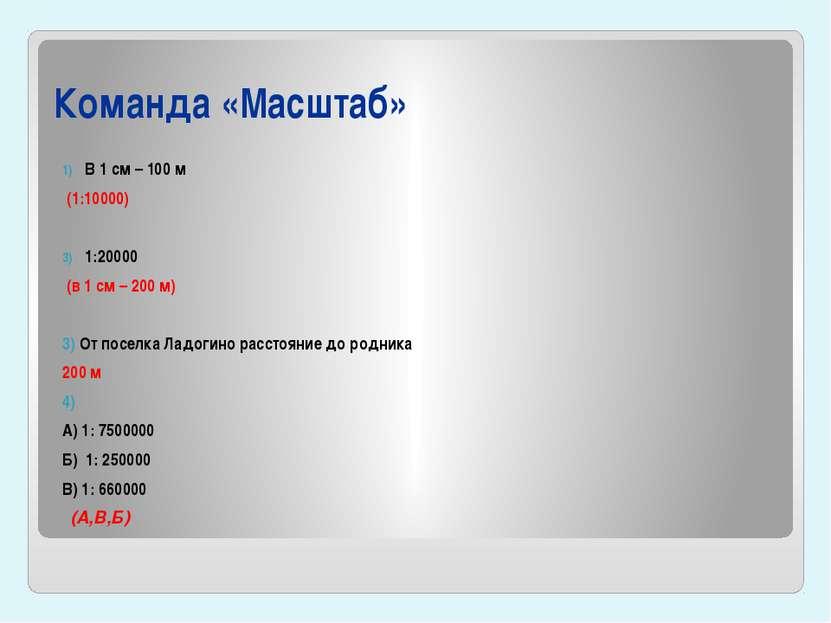 Команда «Масштаб» В 1 см – 100 м (1:10000) 1:20000 (в 1 см – 200 м) 3) От пос...