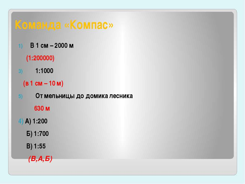 Команда «Компас» В 1 см – 2000 м (1:200000) 1:1000 (в 1 см – 10 м) От мельниц...