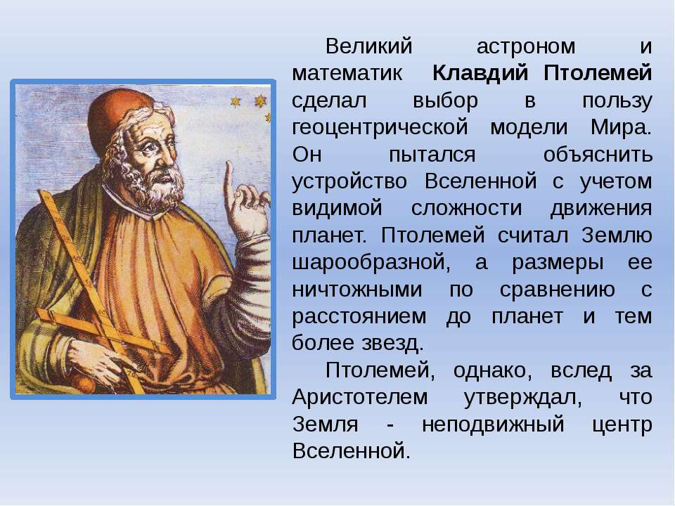 Великий астроном и математик Клавдий Птолемей сделал выбор в пользу геоцентри...