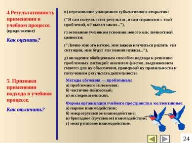 4.Результативность применения в учебном процессе. (продолжение) Как оценить? ...