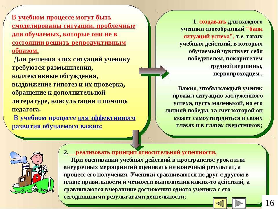 """1. создавать для каждого ученика своеобразный """"банк ситуаций успеха"""", т.е. та..."""