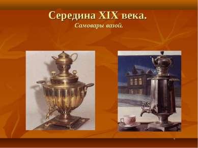 Середина XIX века. Самовары вазой.