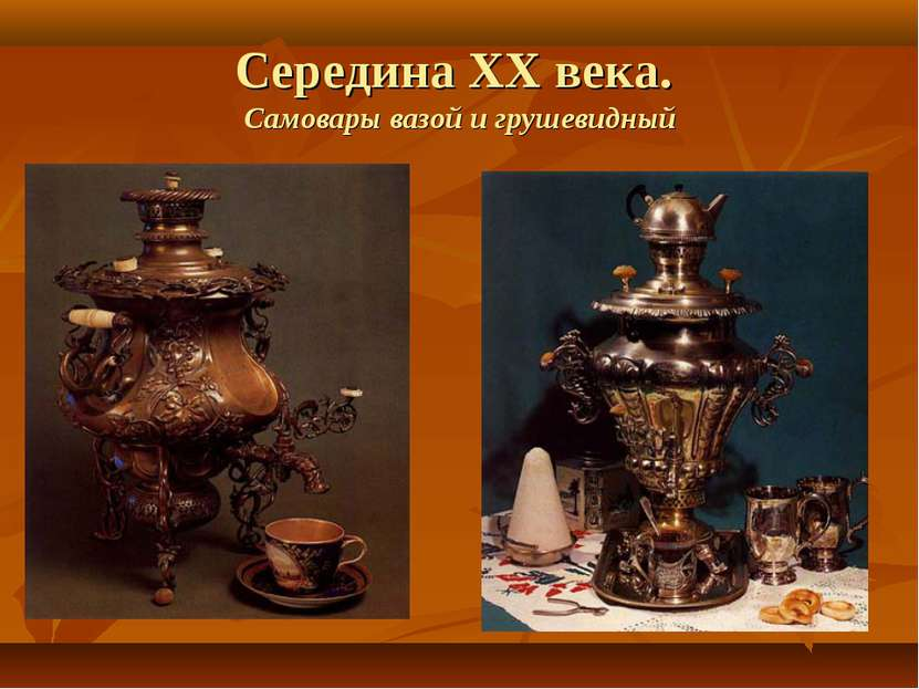 Середина XX века. Самовары вазой и грушевидный