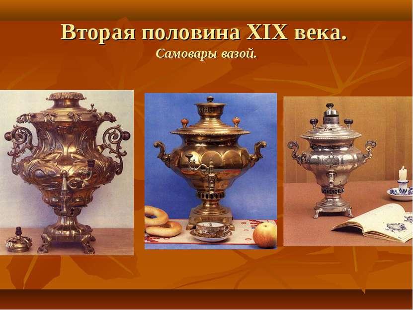Вторая половина XIX века. Самовары вазой.