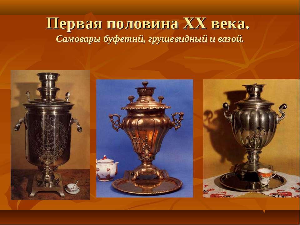 Первая половина XX века. Самовары буфетнй, грушевидный и вазой.