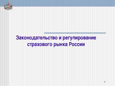 Законодательство и регулирование страхового рынка России