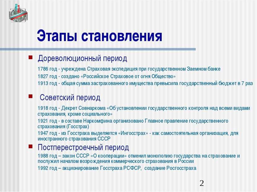 Этапы становления Дореволюционный период 1786 год - учреждена Страховая экспе...