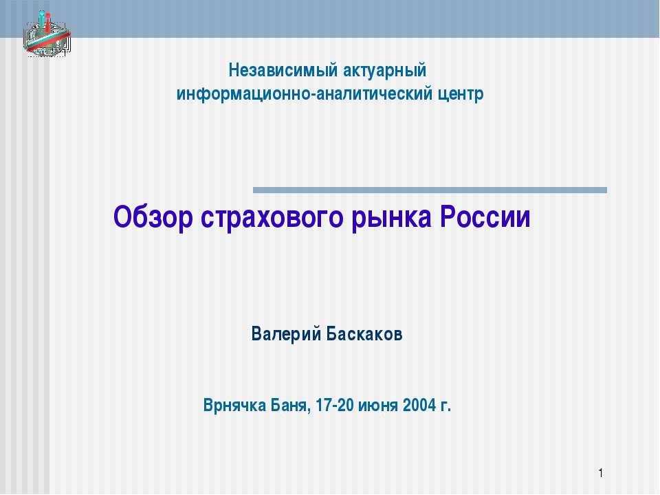 Независимый актуарный информационно-аналитический центр Обзор страхового рынк...
