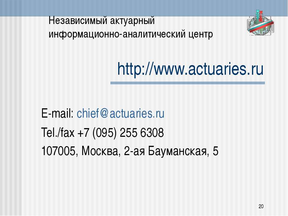 http://www.actuaries.ru E-mail: chief@actuaries.ru Tel./fax +7 (095) 255 6308...