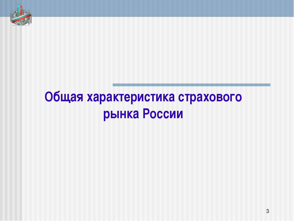 Общая характеристика страхового рынка России