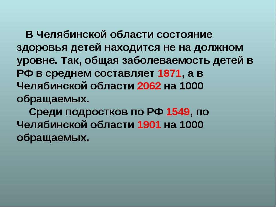 В Челябинской области состояние здоровья детей находится не на должном уровне...