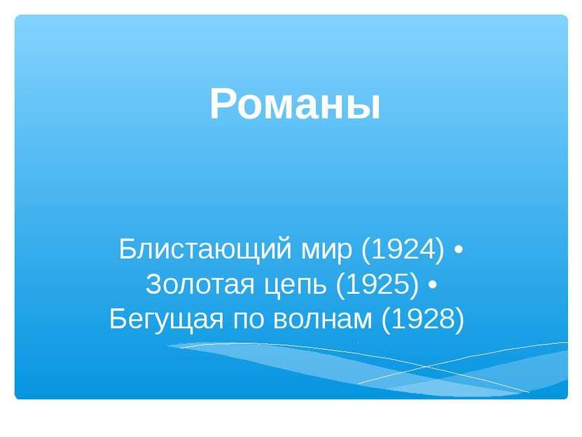 Романы Блистающий мир (1924) • Золотая цепь (1925) • Бегущая по волнам (1928)