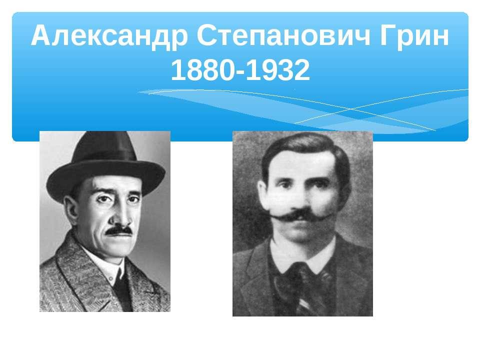 Александр Степанович Грин 1880-1932