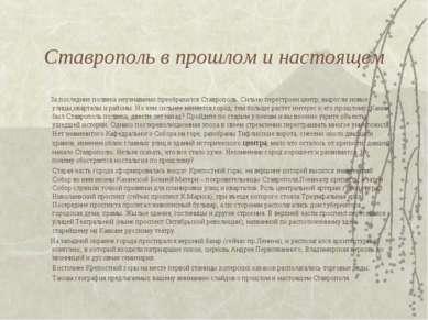 Ставрополь в прошлом и настоящем За последние полвека неузнаваемо преобразилс...