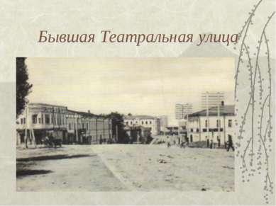Бывшая Театральная улица