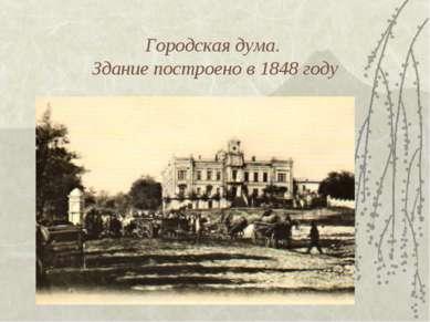 Городская дума. Здание построено в 1848 году