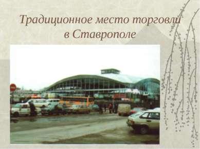 Традиционное место торговли в Ставрополе