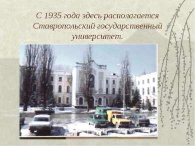 С 1935 года здесь располагается Ставропольский государственный университет.
