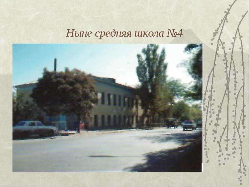 Ныне средняя школа №4