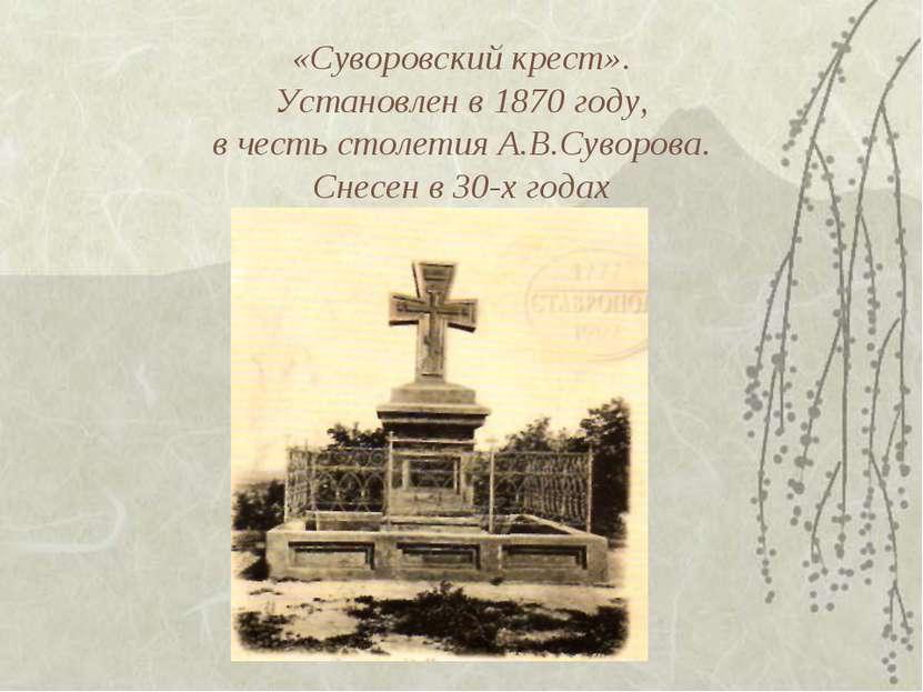 «Суворовский крест». Установлен в 1870 году, в честь столетия А.В.Суворова. С...