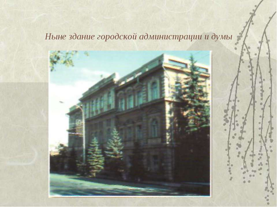 Ныне здание городской администрации и думы