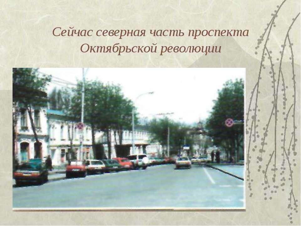 Сейчас северная часть проспекта Октябрьской революции
