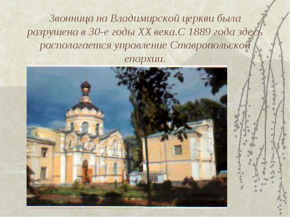Звонница на Владимирской церкви была разрушена в 30-е годы XX века.С 1889 год...