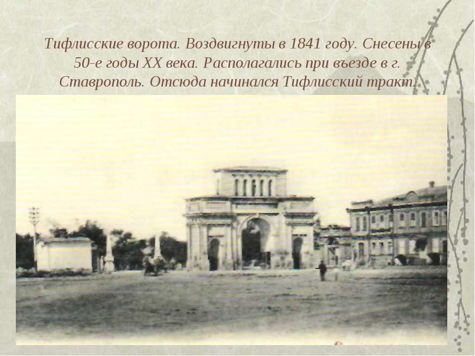 Тифлисские ворота. Воздвигнуты в 1841 году. Снесены в 50-е годы XX века. Расп...