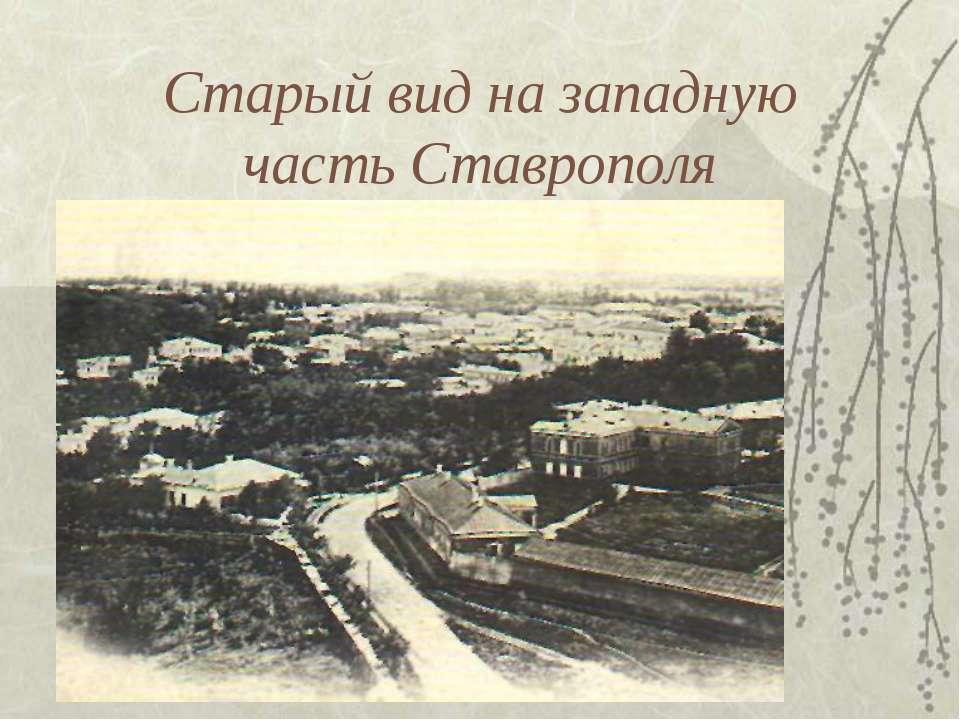 Старый вид на западную часть Ставрополя