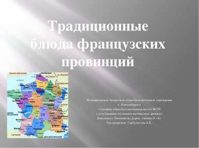 Муниципальное бюджетное общеобразовательное учреждение г. Новосибирска «Средн...